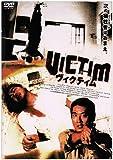 ヴィクティム [DVD]