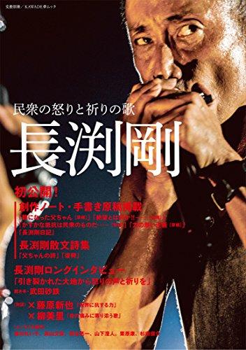 長渕剛:民衆の怒りと祈りの歌