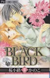 BLACK BIRD 16 (Betsucomiフラワーコミックス)