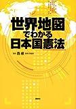 世界地図でわかる日本国憲法