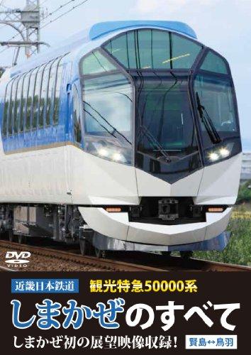 近畿日本鉄道 観光特急50000系 しまかぜ のすべて [DVD]