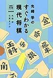 先崎学のすぐわかる現代将棋