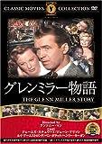 グレンミラー物語 [DVD] FRT-295
