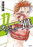 オールラウンダー廻(17) (イブニングKC)