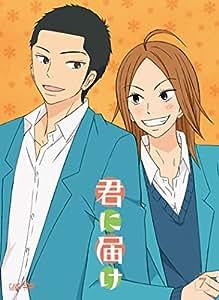 Amazon.com: Kimi ni Todoke Customized 14x19 inch Silk Print Poster