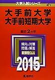 大手前大学・大手前短期大学 (2015年版大学入試シリーズ)