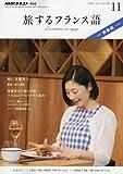 NHKテレビ 旅するフランス語 2016年 11 月号 [雑誌]