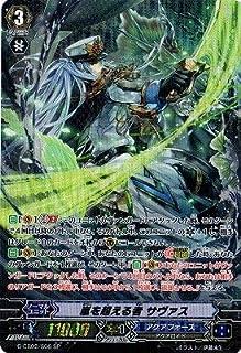 カードファイト!! ヴァンガードG クランブースター 第2弾/G-CB02/S06嵐を超える者サヴァス SP