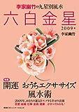 2009年版 李家幽竹の九星別風水 六白金星
