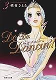 Do Da Dancin'! 3 (集英社文庫―コミック版) (集英社文庫 ま 6-45)
