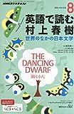 NHK ラジオ 英語で読む村上春樹 2014年 08月号 [雑誌]