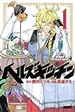 ヘルズキッチン(1) (ライバルコミックス)