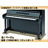 ピアノ用 床補強ボード:吉澤 フラットボード FB ベージュ/ピアノアンダーパネル