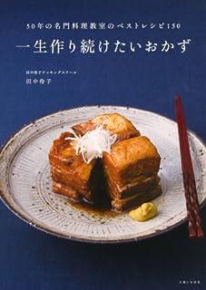 知っておきたい王道料理のレシピ集