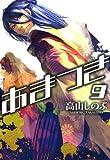 あまつき: 9 (ZERO-SUMコミックス)