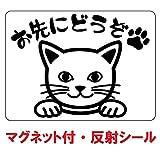 nc-smile 反射シール のぞき見ステッカー ネコ 「お先にどうぞ」 肉球 追突事故の防止 (反射・マグネット・ブラック)