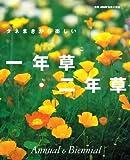 タネまきから楽しい一年草・二年草 (別冊NHK趣味の園芸)