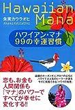 ハワイアン・マナ 99の幸運習慣