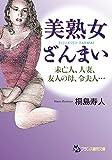 美熟女ざんまい: 未亡人、人妻、友人の母、令夫人… (フランス書院文庫)