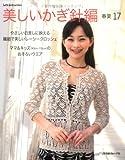 美しいかぎ針編 春夏 17 (1) (Let's Knit series)