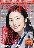 おとなのデジタルTVナビ 2015年 11 月号 [雑誌]
