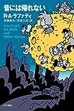 昔には帰れない (ハヤカワ文庫 SF ラ 1-4)