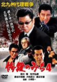 修羅のみち4 北九州代理戦争[DVD]