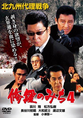 修羅のみち4 北九州代理戦争 [DVD]