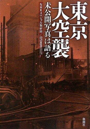 東京大空襲: 未公開写真は語る
