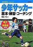 少年サッカー基本・練習・コーチング (少年少女スポーツシリーズ)