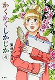 かくかくしかじか 4 (愛蔵版コミックス)