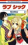 ラブ シック 2 (花とゆめコミックス)