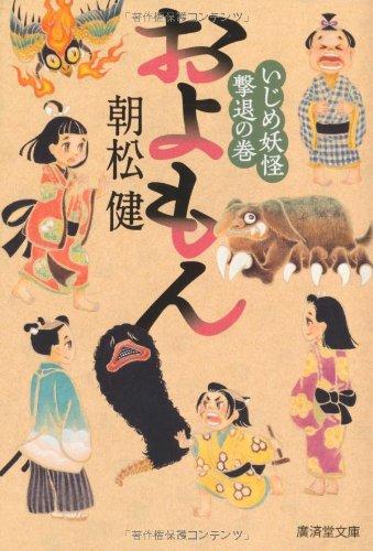 およもん いじめ妖怪撃退の巻 (廣済堂モノノケ文庫)