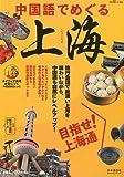 月刊聴く中国語別冊 中国語でめぐる上海 2010年 02月号 [雑誌]