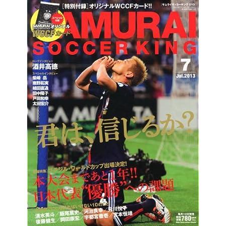 SAMURAI SOCCER KING (サムライサッカーキング) 2013年 07月号 [雑誌]