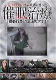 元子役タレントが被害に遭った 催眠治療の「猥褻行為」全記録ビデオ