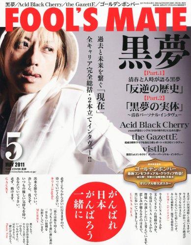 FOOL'S MATE (フールズメイト) 2011年 05月号 [雑誌]