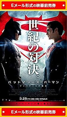 『バットマン vs スーパーマン ジャスティスの誕生』 映画前売券(ムビチケEメール送付タイプ)