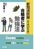 新司法試験合格者に学ぶ勉強法 平成23年版 (2011)