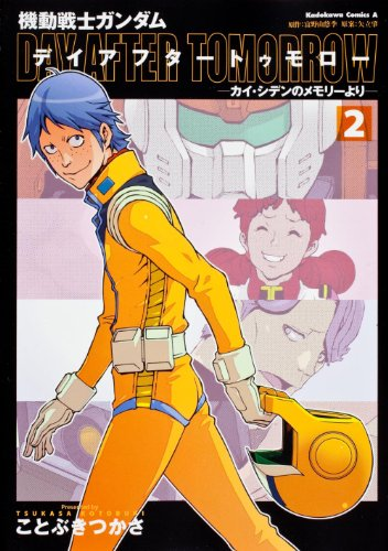 機動戦士ガンダム デイアフタートゥモロー ―カイ・シデンのメモリーより― (2) (カドカワコミックス・エース)