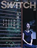SWITCH vol.26 No.6(スイッチ2008年6月号)特集:深津絵里[女優の佇まい]