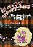 世界の歌を遊ぶリトミック・ゲーム67選—ボディー・パーカッションから音楽表現まで