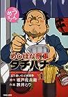 めしばな刑事タチバナ 第1巻 2011年03月30日発売