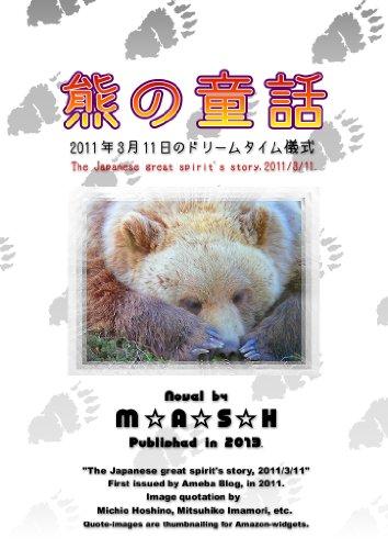 熊の童話 2011年3月11日のドリームタイム儀式