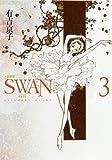 SWAN(白鳥) 3 愛蔵版 (3)