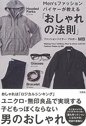 Men\'sファッションバイヤーが教える 「おしゃれの法則」