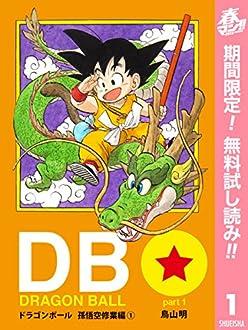 DRAGON BALL カラー版 孫悟空修業編【期間限定無料】 1 (ジャンプコミックスDIGITAL)