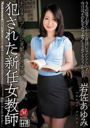 犯された新任女教師 モンスターペアレンツに支配された学園 岩佐あゆみ マドンナ [DVD]