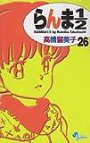 らんま1/2 (26) (少年サンデーコミックス)