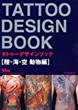 51goghaEcEL. SL160  TATTOO DESIGN BOOK 03